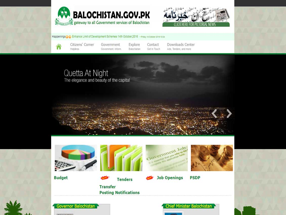Government of Balochistan